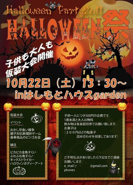 Halloween_poster2_2